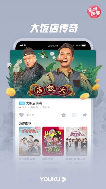 优酷-十二谭全网独播 screenshot-7