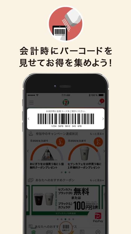 セブン‐イレブンアプリ screenshot-3