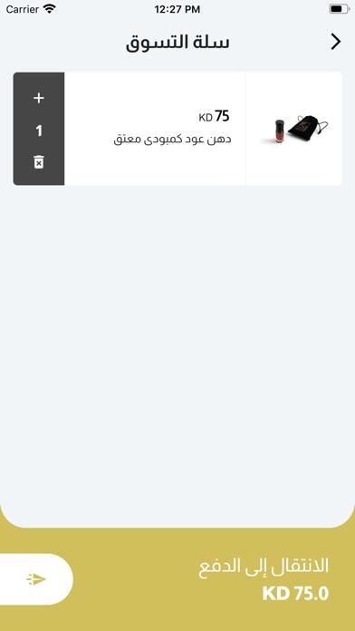 مركز أحمد الشايع للعطور screenshot 6