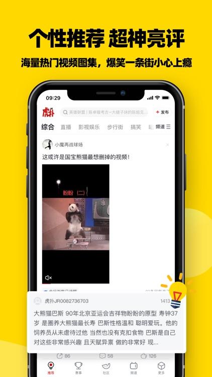 虎扑-篮球足球游戏影视 screenshot-5
