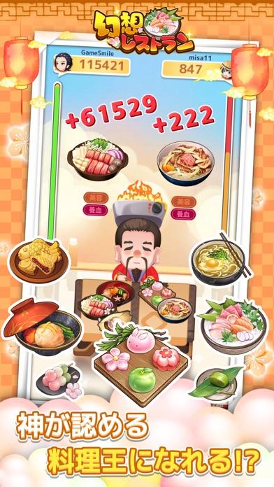 幻想レストランのおすすめ画像7