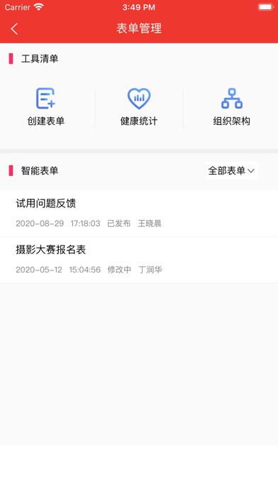数字国惠Uni屏幕截图3