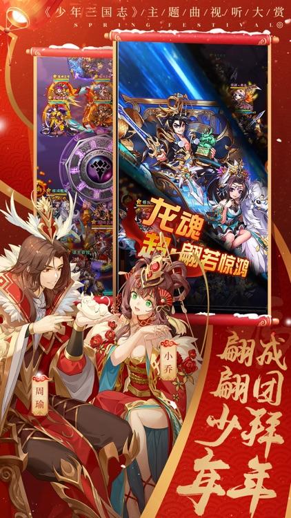 少年三国志-「春节」版本上线