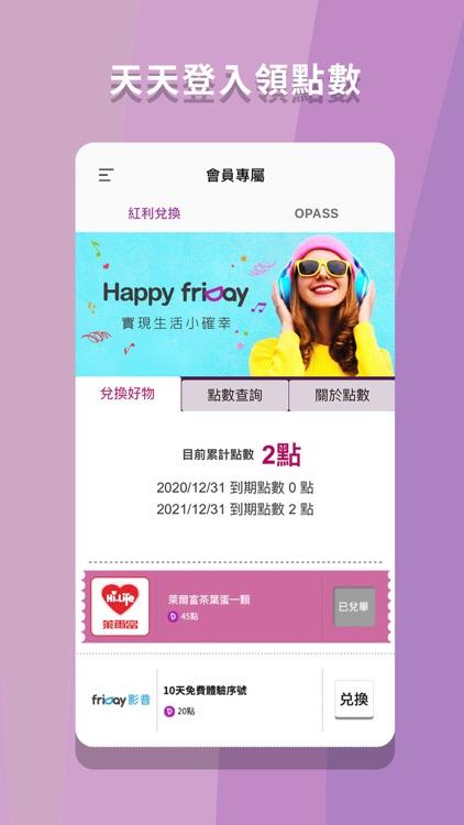 friDay音樂 screenshot-5