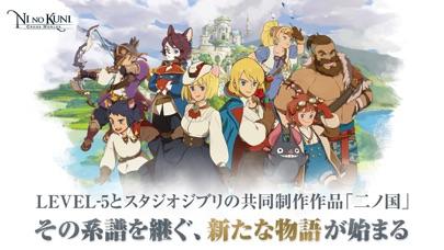 二ノ国:Cross Worlds ScreenShot0