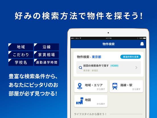 賃貸物件検索アプリ お部屋探しはアパマンショップのおすすめ画像2