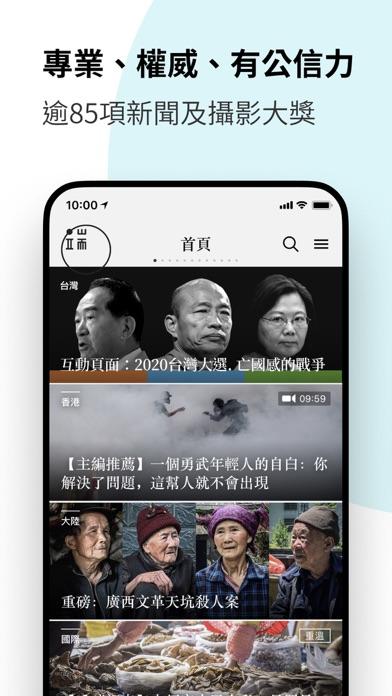 端傳媒:華語深度新聞のおすすめ画像1