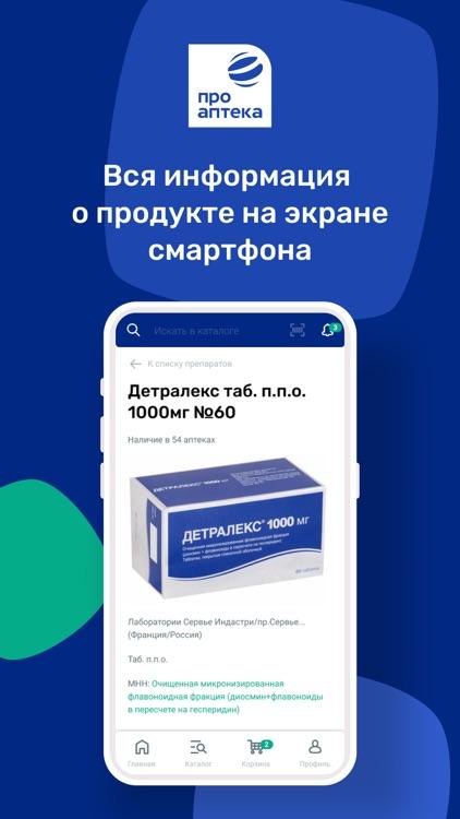 ПроАптека – заказ лекарств