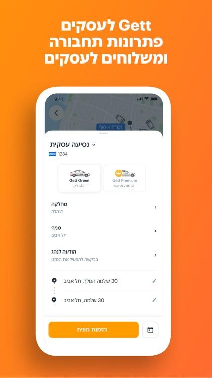 הזמנת מונית - Gett (Get taxi) screenshot-5