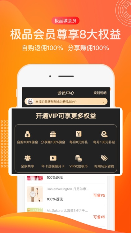 极品城-全网购物100%返利省钱省心 screenshot-3