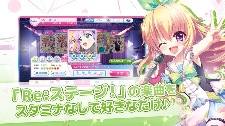 Re:ステージ!プリズムステップ 18人の女子中学生アイドル screenshot-3