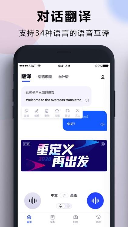 出国翻译官- 多语言语音翻译聊天交友 screenshot-0