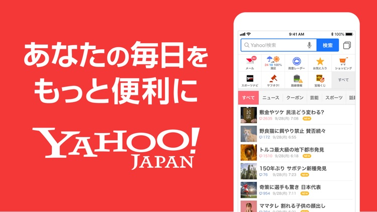 Yahoo! JAPAN screenshot-1