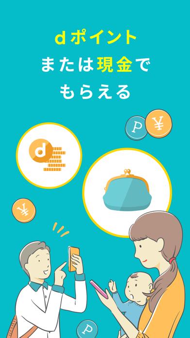 dジョブ スマホワーク お小遣い稼ぎアプリのおすすめ画像3