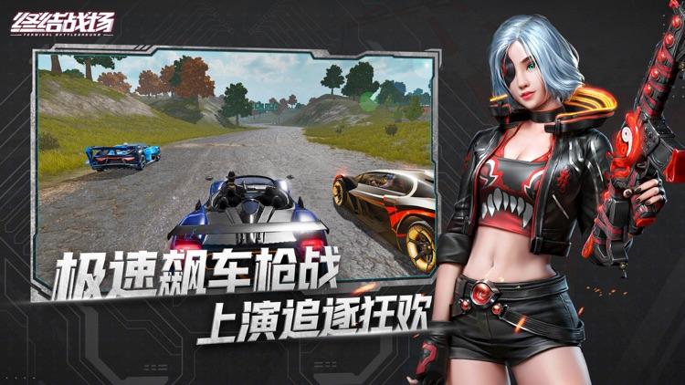 终结战场 screenshot-2