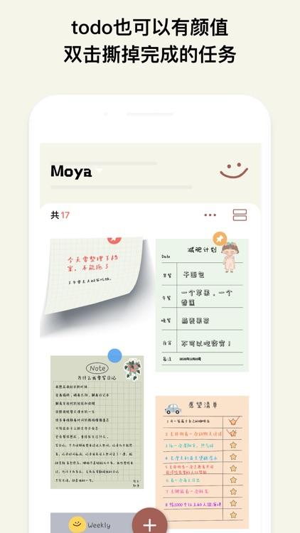 Moya - 便签笔记随手写