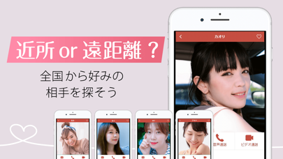 ビデオ通話の出会いライブチャット -Aizuのおすすめ画像2