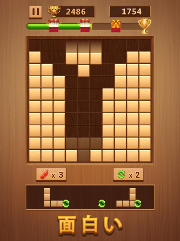 ウッドパズル - 木のジグソー パズルのおすすめ画像3