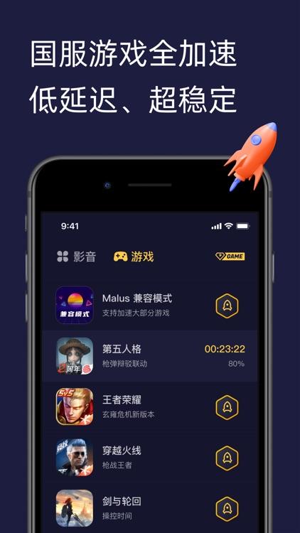 Malus加速器-回国加速器海外华人必备 screenshot-3