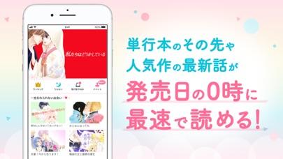 パルシィ 話題の少女マンガ、女性漫画が読めるアプリのおすすめ画像2