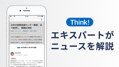 日本経済新聞 電子版 ScreenShot7