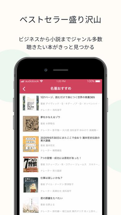 オーディオブック(audiobook)耳で楽しむ読書アプリのおすすめ画像4