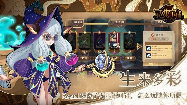 灵魂宝戒 screenshot-4