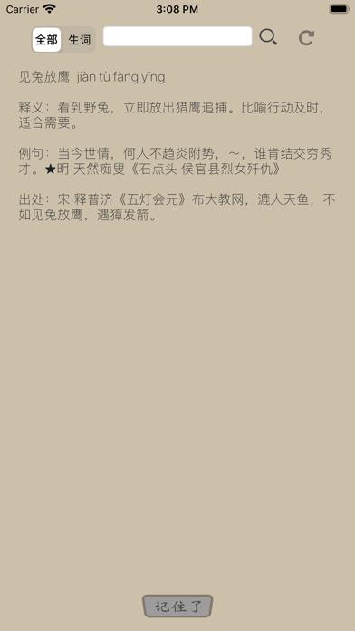 接龙闯关 - 成语知识学习 screenshot 2