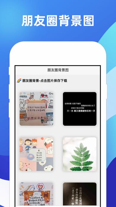 朋友圈背景图 Screenshot