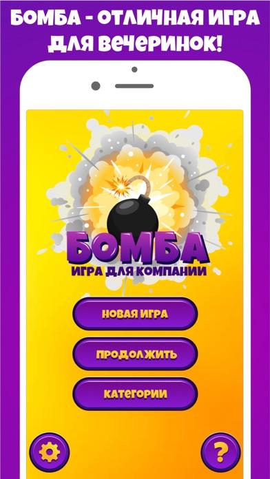 Бомба игра для вечеринок Pro Screenshot