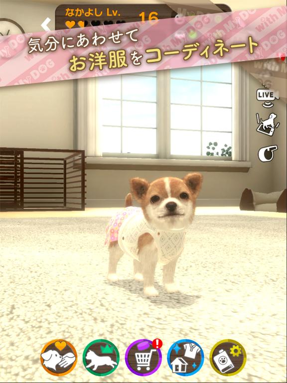 with My DOG - 犬とくらそう -のおすすめ画像5