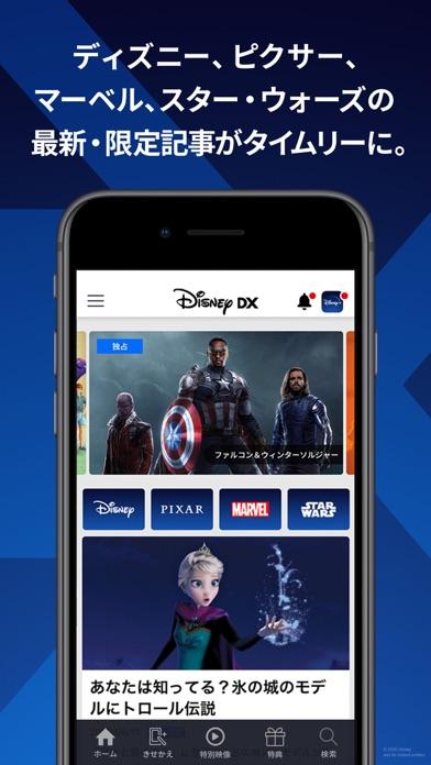 Disney DX(ディズニーDX)のおすすめ画像1