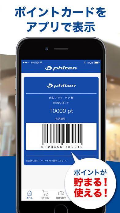 Phiten(ファイテン)公式アプリのおすすめ画像3