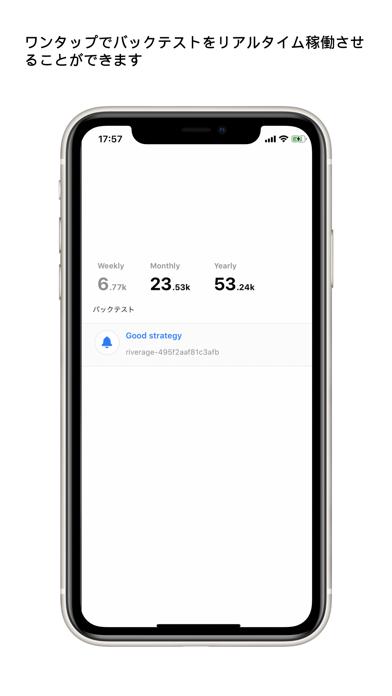 バックテストアラート-FX通知アプリのスクリーンショット2