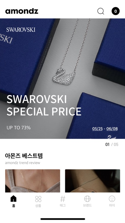 아몬즈-트렌디한 주얼리 쇼핑 screenshot-3