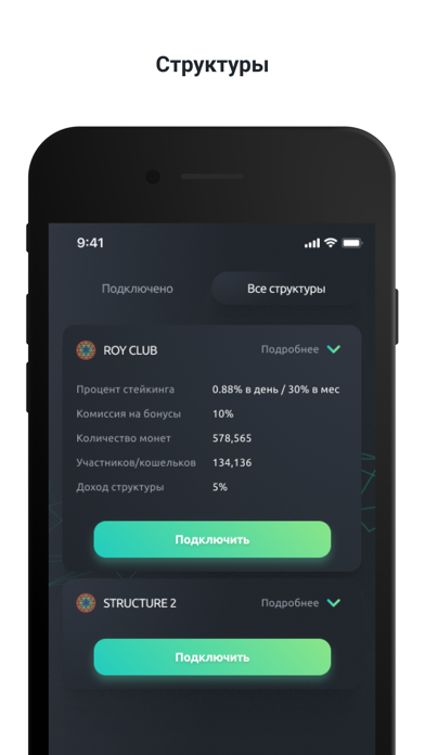 UMI WalletСкриншоты 3