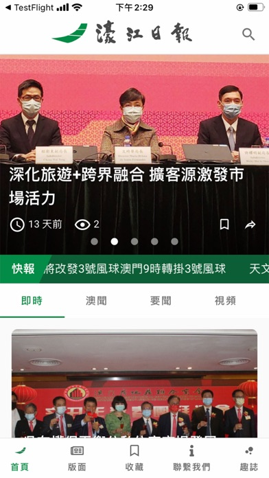 濠江日報 HouKongDaily screenshot one