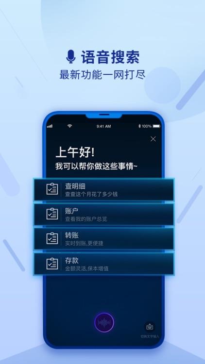 海丰农商银行 screenshot-3