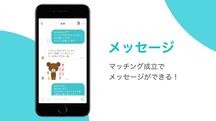 Pairs(ペアーズ) 婚活・恋活の出会い マッチングアプリ screenshot-5