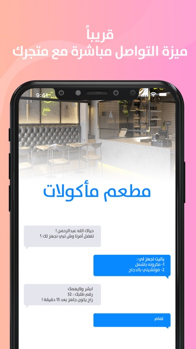 متاجر السعوديةلقطة شاشة2