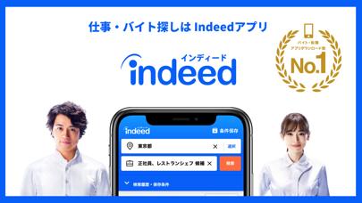 Indeed 求人検索(バイト・仕事探し) ScreenShot0