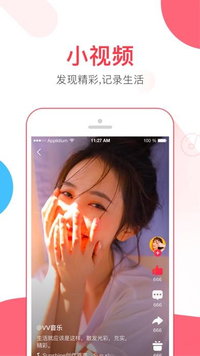 VV音乐-唱歌交友 Screenshot