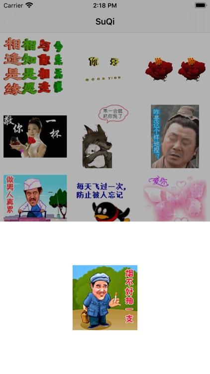 SuQi screenshot-4
