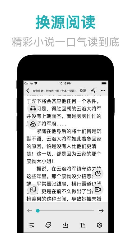 小说阅读器-全网精彩小说追更神器 screenshot-4
