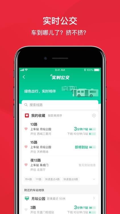 北京公交-官方出品 screenshot-3