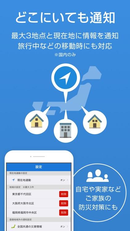 Yahoo!防災速報 screenshot-3