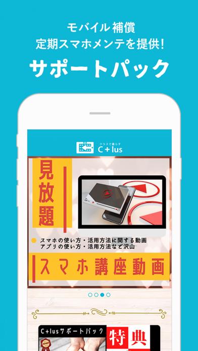 C+lus(クラス)紹介画像3