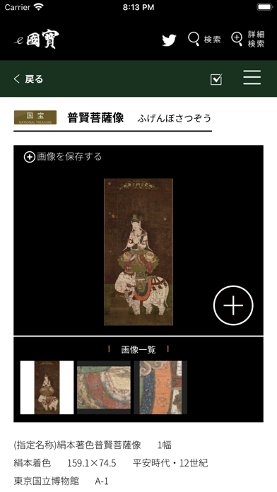 e国宝 ScreenShot2