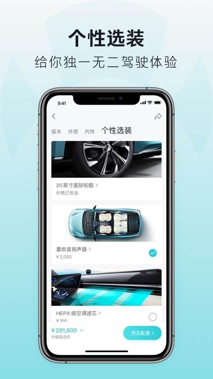 广汽蔚来 screenshot-2