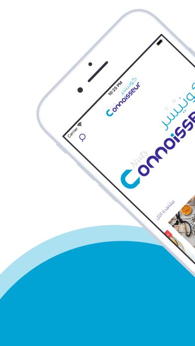 كونيْسُر | connoisseurلقطة شاشة1